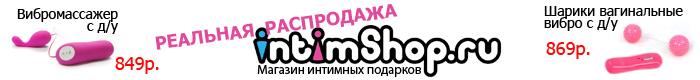 Реальные распродажи на Intimshop