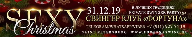 Встречаем Новый год с Фортуной!!!